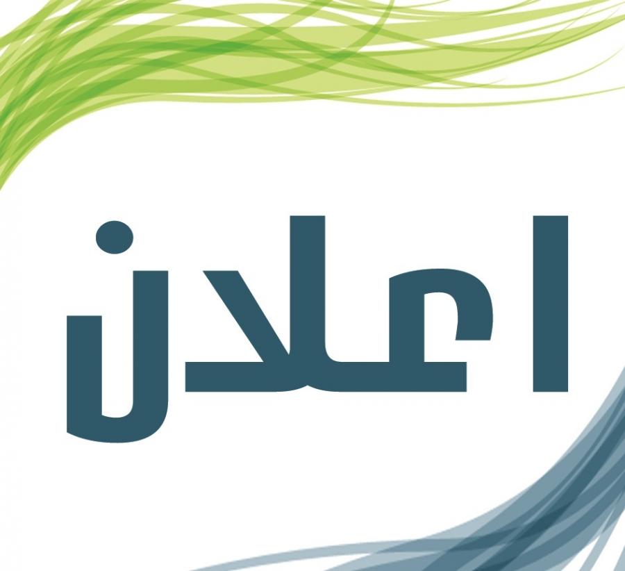 اعلان هام بخصوص شهادات المشاركة في دورتي الحاسوب واللغة الانكليزية