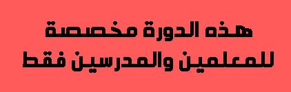 التسجيل على دورة كفاءة الحاسوب الثانية عشر ودورة كفاءة اللغة الانكليزية الثانية عشر, واختبار كفاءة اللغة العربية الخامس