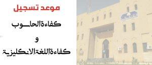 التسجيل على دورة كفاءة الحاسوب السادسة والعشرون ودورة كفاءة اللغة الانكليزية السادسة والعشرون, واختبار كفاءة اللغة العربية التاسع عشر